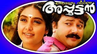 Kottaram Veetile Apputtan | Malayalam Full Movie |  Jayaram ,  kalabhavan Mani & Shruti