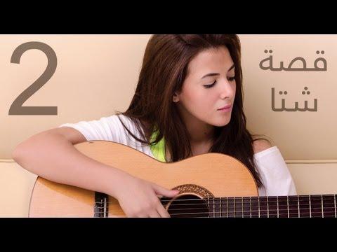 دنيا سمير غانم   قصة شتا - Donia Samir Ghanem   Qesset Sheta