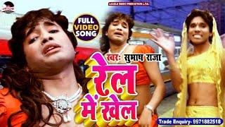 रेल में खेल - kheshari no1 - subhash raja ji- hot video 2016