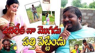 పనిలేక నా మొగడు పత్తిపెట్టిండు telugu comedy short film village videos #laddu srinu #patas ANIL