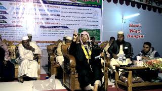 Bangla Waz Kono Mohilar Ekadik Biye Hole Kon Samir Sathe Jannate Thakbe by Mufti Kazi Ibrahim