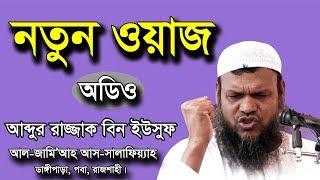 New Bangla Waz নতুন ওয়াজ অডিও | Rajshahi | Shaikh Abdur Razzak bin Yousuf | Waz Mahfil Audio