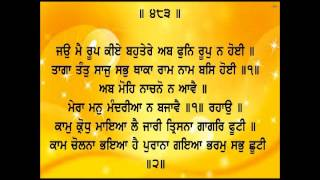 sehaj path read and listen part 24 ang 480 to 500