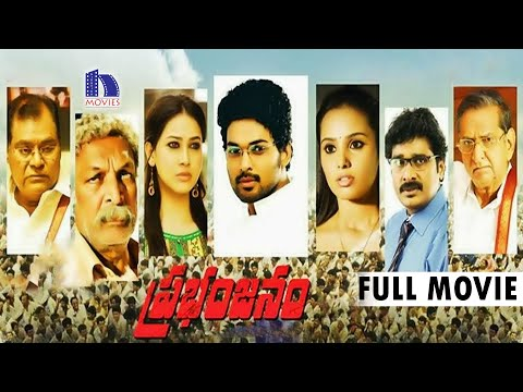 Prabhanjanam (2014)    Latest Telugu Full Movie    1080p Full HD    Ajmal, Panchi Bora, Aarushi
