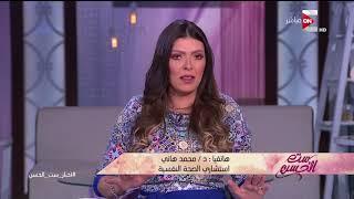 ست الحسن - مداخلة د.محمد هاني للتعقيب على جرائم القتل الأسرى من وجهة نظر الطب النفسي