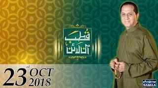 Dam Darood Ki Haqeeqat  | Qutb Online | SAMAA TV | Bilal Qutb | October 23, 2018