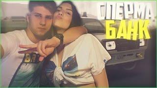 GTA : CRMP (По сети) #208 - С ДЕВУШКОЙ В СПЕРМА БАНК!