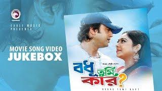 Bodhu Tumi Kar Full Songs   Video Jukebox   Bengali Movie   Riaz   Shabnur   Misha Sawdagor