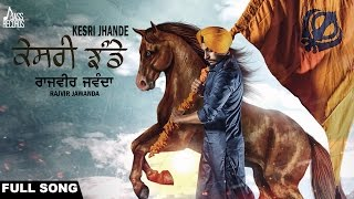 Kesri Jhande (Full Audio )| Rajvir Jawanda Ft.Desi Routz| New Punjabi Songs 2017 |