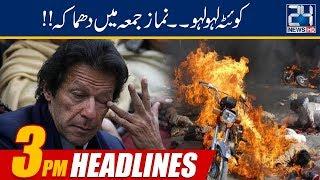 News Headlines | 3:00pm | 24 May 2019 | 24 News HD