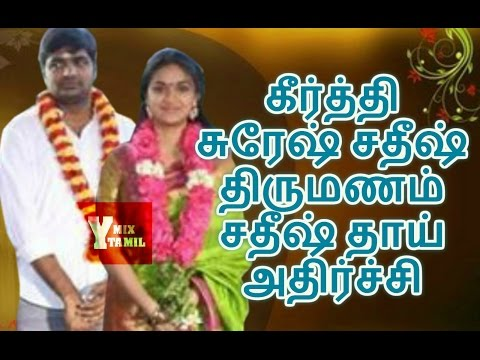 Xxx Mp4 Keerthi Suresh Marriage Sathish Mother Reaction Tamil Cinema Updates 3gp Sex