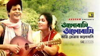 ভালবাসি ভালোবাসি  | Sad Song | Faruk, Dilara, Zafor Ikbal & Rozina | Bondhu Amar