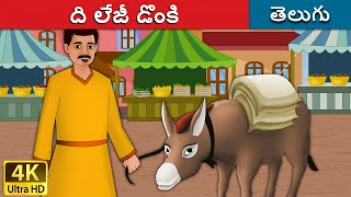 ది లేజీ డొంకి - The Lazy Donkey in Telugu - Fairy Tales in Telugu - 4K UHD - Telugu Fairy Tales