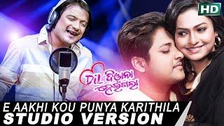 A Akhi Kau Punya Karithila | Studio Version | Dil Diwana Heigala
