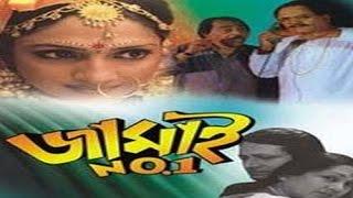 New Kolkata Bangla Movie Jamai Number One 2016 / নতুন কোলকাতা বাংলা ফুল মুভি জামাই নাম্বার ওয়ান