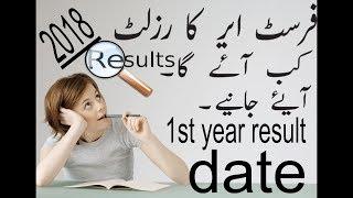 first year ka result kab aayega 2017