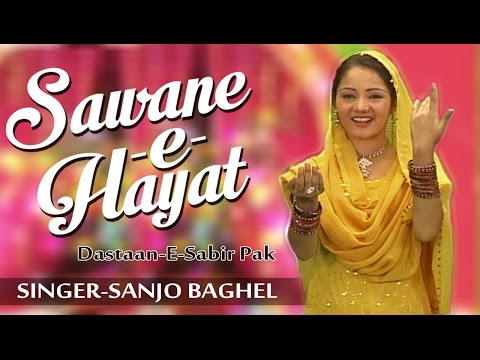 Xxx Mp4 सावन ए हयात साबिर पाक Dastaan E Sabir Pak Kaliyari Sanjo Baghel Islamic Song Bismillah 3gp Sex