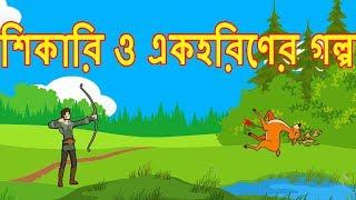 Dadur Jhuli episode - 6 (শিকারি ও এক হরিণের গল্প)