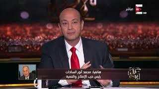 عمرو اديب لـ أنور السادات: انت نازل الانتخابات الرئاسية علشان تفوز ولا علشان منظر الديموقراطية فقط ؟