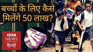 How will you plan your kids' education in upcoming years? (BBC Hindi)