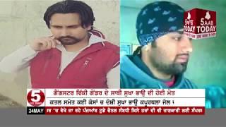 Gangster Vicky Gondar Companion Sukha Bhau Death In Amritsar