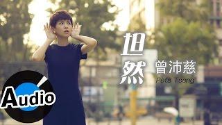 曾沛慈 Pets Tseng - 坦然 What's past is past (官方歌詞版) - 電視劇《後菜鳥的燦爛時代》、《星座愛情魔羯女》插曲