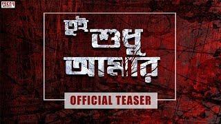 Tui Sudhu Amar | Official Teaser | Soham Chakraborty | Mahiya Mahi | Om | Latest Bengali Movie 2018