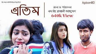 Atim (এতিম) Bangla Emotional New Natok 2018