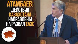 Атамбаев: Действия Казахстана направлены на развал ЕАЭС