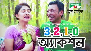 Eid Special Bangla Natok 3210 Action । Channel i TV
