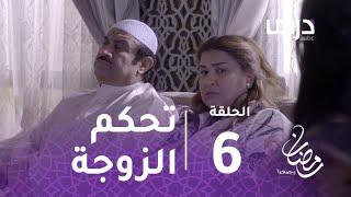 المواجهة -الحلقة 6 -  هذا ما يحدث عندما تتحكم الزوجة في أمور المنزل