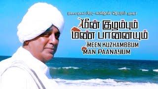 Meenkuzhambum Manpaanayum Movie Trailer | Prabhu, Kamal Hassan, Kalidas Jayram | Tamail Trailer