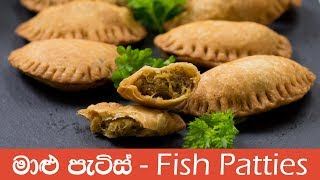 Sri Lankan Fish Patties - මාළු පැටිස්