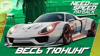 Need For Speed: Payback (2017) - Porsche 918 - ЛУЧШАЯ ДЛЯ ОНЛАЙНА? / Весь тюнинг