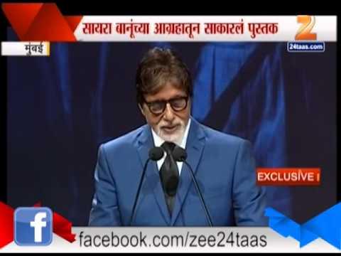Xxx Mp4 Amitabh Bachan Talks On Dilip Kumar 3gp Sex