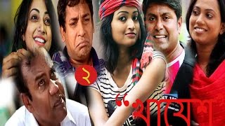 Bangla Eid Natok 2015 Eid Ul Fitr   Khayesh   Part 2   ft  Mosharraf Karim