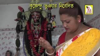 Ami niye elam . Sikha Dasi NEW bengali folk song / BY RS MUSIC