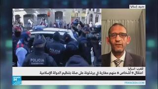 """اعتقال 9 أشخاص 8 منهم مغاربة في برشلونة على صلة بتنظيم """"الدولة الإسلامية"""""""