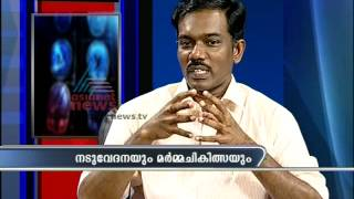 """""""Back Pain and Marma Chikitsa In Ayurveda""""-Doctor Live 25,July 2012 Part 1"""
