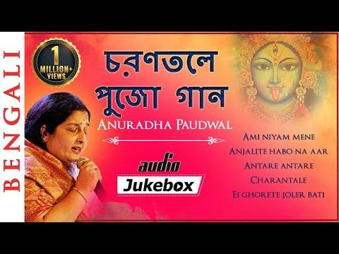 Anuradha Paudwal Bhakti Songs Bengali   Charantale - Puja Songs   Diwali Special