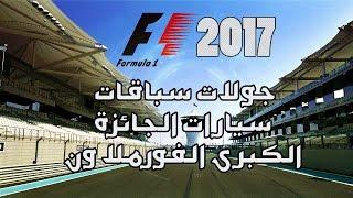 جولات سباقات سيارات الجائزة الكبرى الفورملا ون موسم 2017
