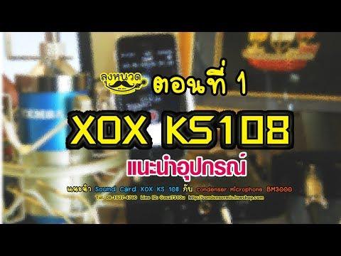 Xxx Mp4 Sound Card XOX KS108 ตอนที่ 1 แนะนำอุปกรณ์และการใช้งานโดยละเอียด 3gp Sex