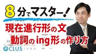 【中学英語】 現在進行形の文/動詞のing形の作り方 〈進行形3〉
