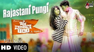 Jai Maruthi 800 | Rajasthani Pungi | Full HD Video | Sharan | Shruthi Hariharan | Shubha Punja