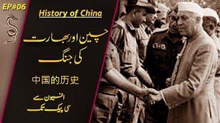 History of China # 06 | China Vs India 1962 | Usama Ghazi