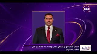 """الأخبار - السفير السعودي بواشنطن ينفي تواصله مع """" خاشقجي """" قبل ذهابه إلى تركيا"""