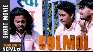 New Nepali Short Movie GOLMOL 2017/2074   Ram Bastola, Bajra Raj Adhikari