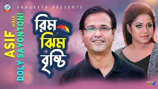 Rimjhim Bristi (রিমঝিম বৃষ্টি) - Asif & Doli Shayontoni | Sangeeta