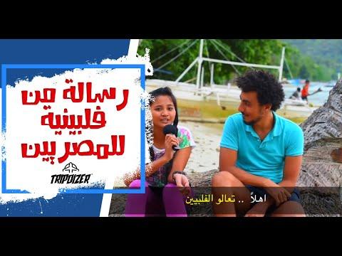 Xxx Mp4 رسالة من فلبينية للمصريين 3gp Sex