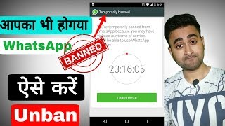 If Your WhatsApp Account Is Temporarily Ban Then Do So Unban | How To Unban Whatsapp Number | Hindi
